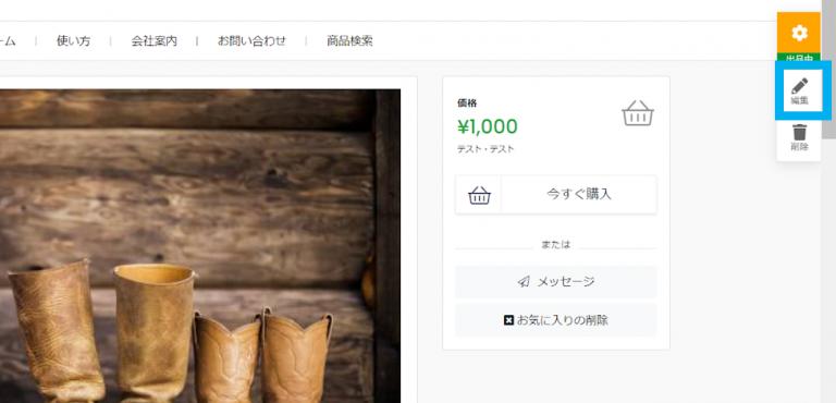 Leather Place Japan(レザープレイスジャパン)_使い方ガイド_出品する_12