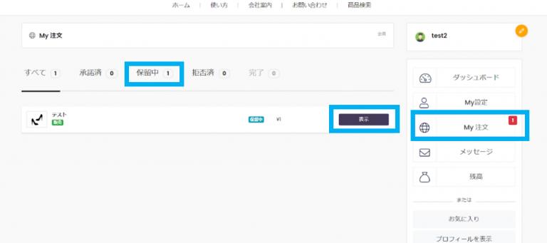 Leather Place Japan(レザープレイスジャパン)_使い方ガイド_出品方法_商品が購入された後の流れ_1