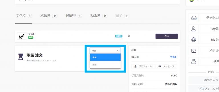 Leather Place Japan(レザープレイスジャパン)_使い方ガイド_出品方法_商品が購入された後の流れ_2-1