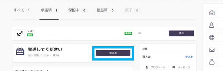 Leather Place Japan(レザープレイスジャパン)_使い方ガイド_出品方法_商品が購入された後の流れ_5-1