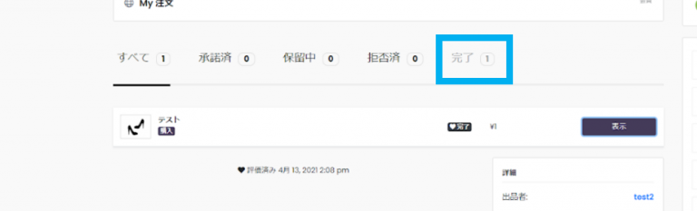 Leather Place Japan(レザープレイスジャパン)_使い方ガイド_出品方法_商品が購入された後の流れ_7-2