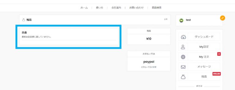 Leather Place Japan(レザープレイスジャパン)_使い方ガイド_出金方法_2-2