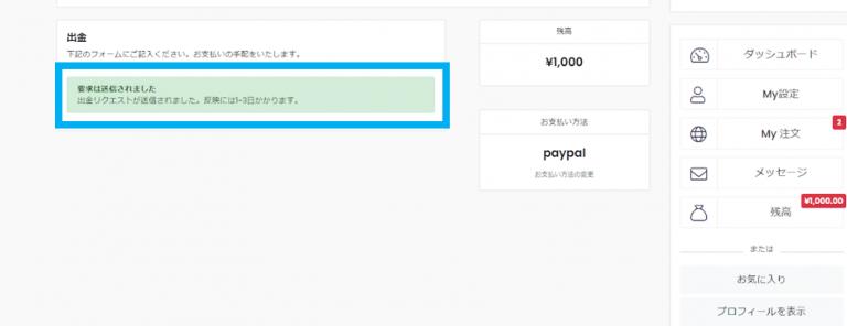 Leather Place Japan(レザープレイスジャパン)_使い方ガイド_出金方法_3-2