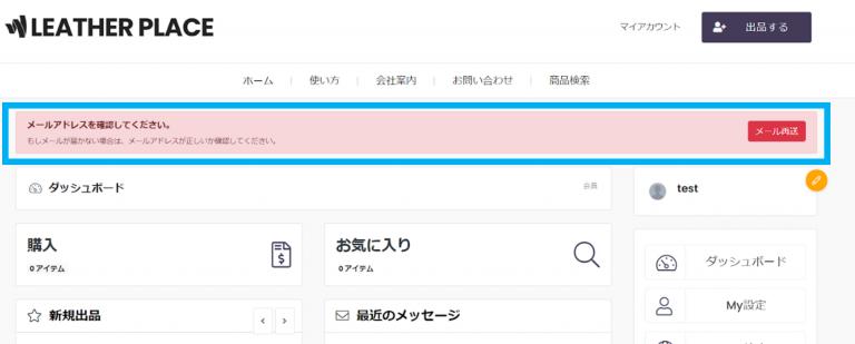 Leather Place Japan(レザープレイスジャパン)_使い方ガイド_初めての方へ_会員登録方法_3