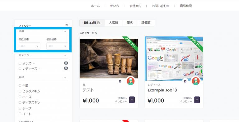 Leather Place Japan(レザープレイスジャパン)_使い方ガイド_購入方法_商品を探す、購入する_2-1