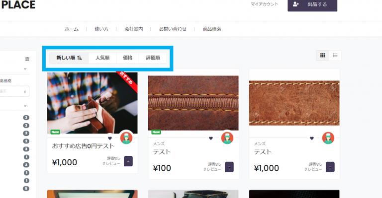 Leather Place Japan(レザープレイスジャパン)_使い方ガイド_購入方法_商品を探す、購入する_2-7