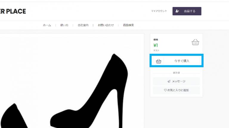 Leather Place Japan(レザープレイスジャパン)_使い方ガイド_購入方法_商品を探す、購入する_3-1