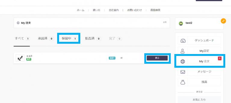 Leather Place Japan(レザープレイスジャパン)_使い方ガイド_購入方法_商品購入後の流れ_1-1