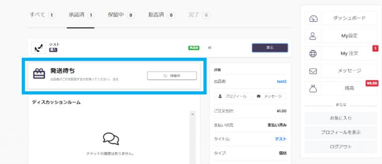 Leather Place Japan(レザープレイスジャパン)_使い方ガイド_購入方法_商品購入後の流れ_1-3