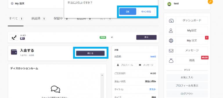 Leather Place Japan(レザープレイスジャパン)_使い方ガイド_購入方法_商品購入後の流れ_5