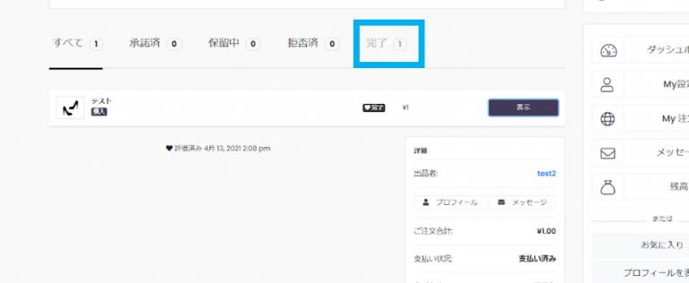 Leather Place Japan(レザープレイスジャパン)_使い方ガイド_購入方法_商品購入後の流れ_6-2