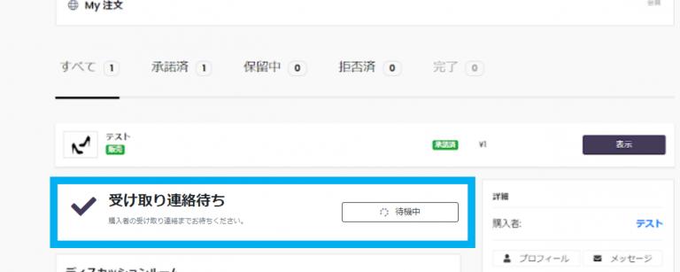 Leather Place Japan(レザープレイスジャパン)_使い方ガイド_出品方法_商品が購入された後の流れ_5-2N