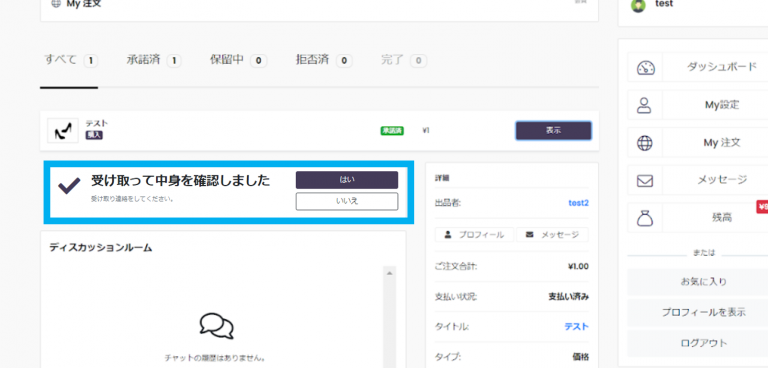 Leather Place Japan(レザープレイスジャパン)_使い方ガイド_購入方法_商品購入後の流れ_4-1N