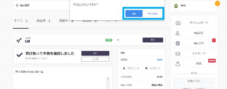 Leather Place Japan(レザープレイスジャパン)_使い方ガイド_購入方法_商品購入後の流れ_4-2n